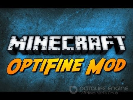 Мод Optifine