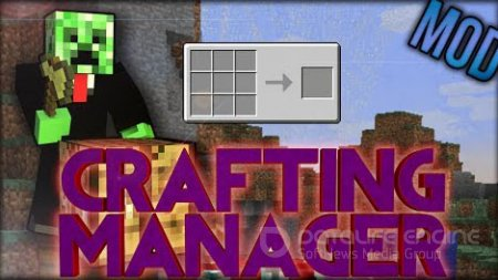 Мод CraftingManager для minecraft 1.7.2